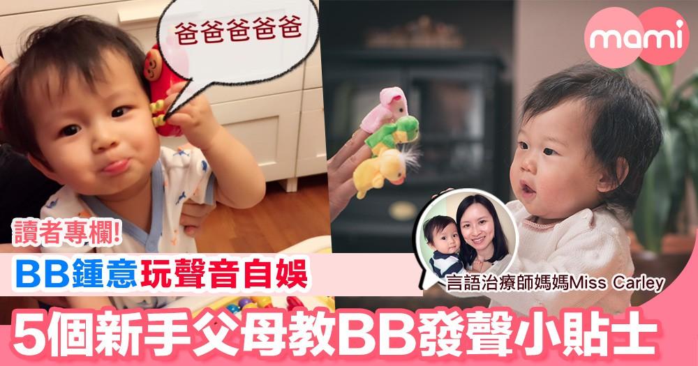 【了解寶寶發聲各階段 新手爸媽可引導寶寶多說話】