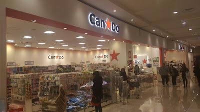 親子旅行 - CAN DO 100YEN 店