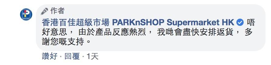 口罩: PARKnSHOP