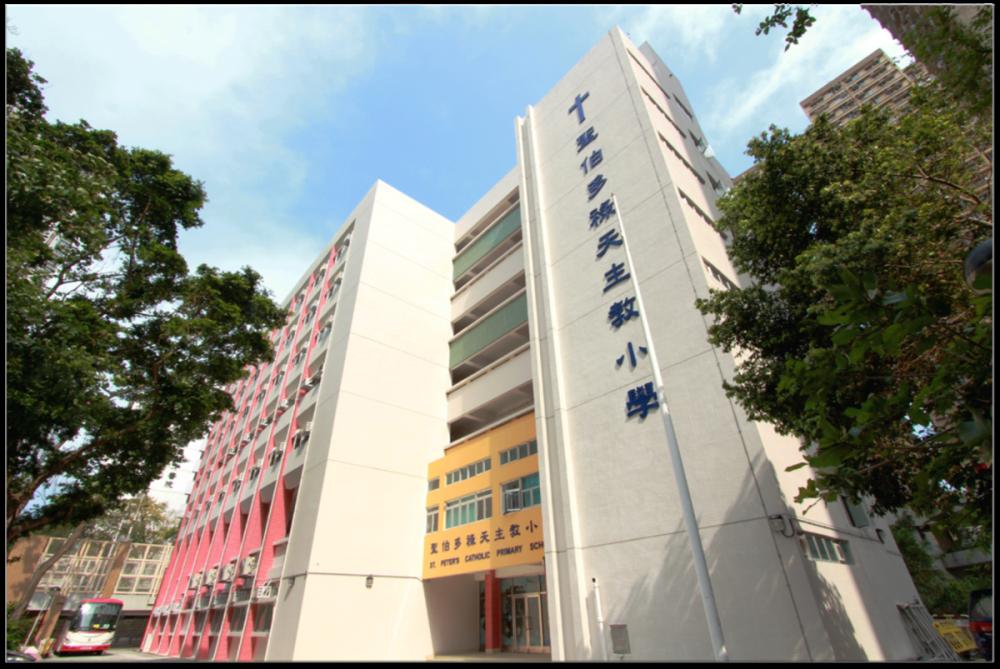 聖伯多祿天主教小學位於18校網